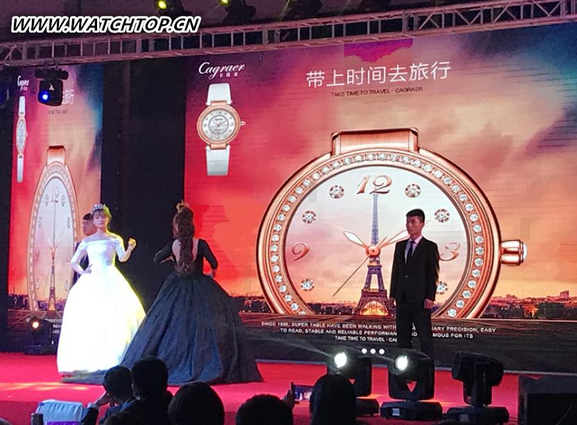 法国卡爵亚腕表成功举办中国区品牌发布会