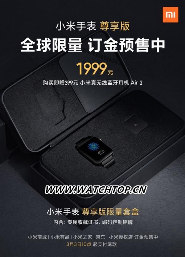 小米手表尊享版预售仅1999元,送399元真无线蓝牙耳机