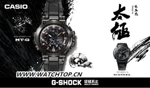 太极轮回,唯变至坚! G-SHOCK Formless 太极主题系列Design by 陈英杰(画图男)